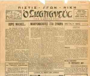 O Skapaneas tis Makronissou [issue no. 7(23), (16/2/1949)]