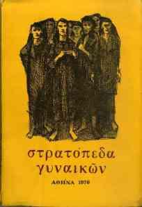 Θεοδώρου Βικτωρία, Στρατόπεδα Γυναικών