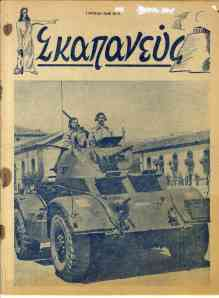 Skapaneas [issue 6 (1/6/1948)]