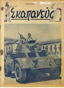 Σκαπανεύς [τχ. 6 (1/6/1948)]