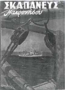Skapaneas Makronissous [issue 10 (2/1950)]