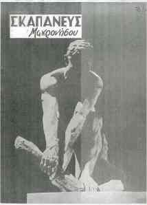 Skapaneas Makronissou [issue 3 (7/1950)]