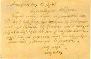 Letter from Stefanos Sarafis to his brother