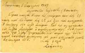 Postcard from Stefanos Sarafis to his brothers Evripidis and Thanasis