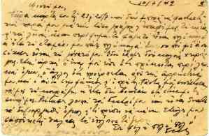 Προσωπική αλληλογραφία ζεύγους Ιωάννη και Μίνας Μαρούλη