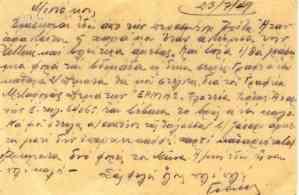 Επιστολικό δελτάριο του Μαρούλη Ιωάννη προς τη σύζυγό του Μίνα