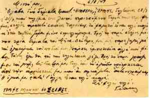 Letter from Ioannis Maroulis to his wife
