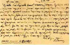 Επιστολή του Μαρούλη Ιωάννη προς τη σύζυγό του