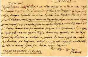 Επιστολικό δελτάριο του Μαρούλη Ιωάννη προς τη σύζυγό του