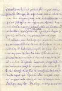 Επιστολή του Μιχάλη Κύρκου προς την οικογένειά του