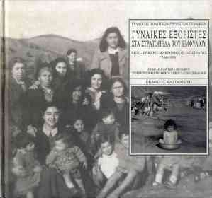 Association of Women Political Exiles, Gynaikes exoristes sta stratopeda tou emfyliou (Women exiles at the civil war military camps)