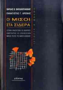 Vardis Vardinoyiannis and Panayiotis Aronis, Oi misoi sta sidera (Half of us behind bars)