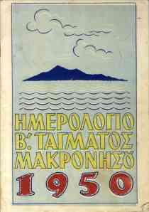 Makronissos Second Battalion. Calendar 1950