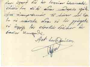 Letters from the Second Sappers Battalion Commander to MP Drakoulis Mandouvalos