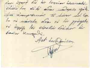 Επιστολές του Διοικητή του Β' Τάγματος Σκαπανέων προς τον βουλευτή Μαντούβαλο Δρακούλη