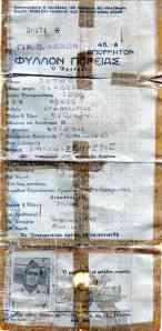 Φύλλο πορείας του στρατιώτη Σωτήριου Πολυζώη