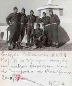 Συνεργείο ραδιοφωνίας Α.Ε.Τ.Ο.